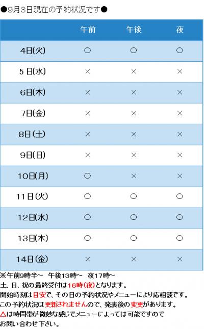 ・呎怦3譌・莠育エ・憾豕\convert_20180904095712