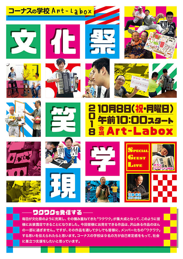 labox_bunkasai_web_f.jpg