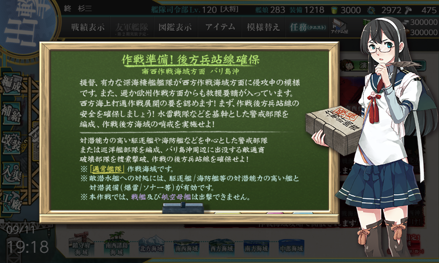 kancolle_20180911-191812648.png
