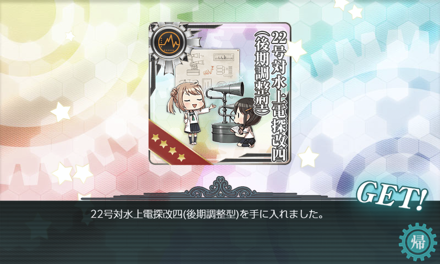 kancolle_20180911-195937757.png
