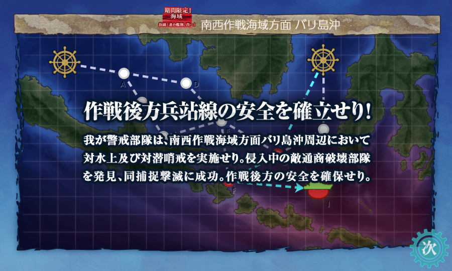 kancolle_20180911-200012051.png