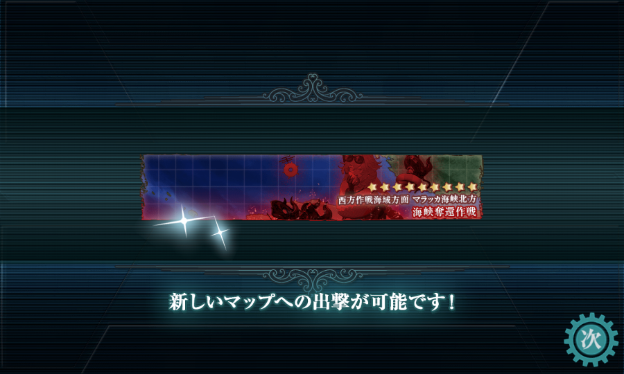 kancolle_20180911-200021676.png