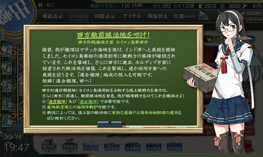 kancolle_20180914-194716175.png