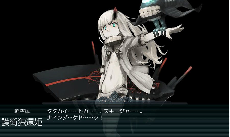 kancolle_20180915-102712331.png