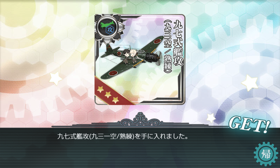 kancolle_20180915-204245441.png