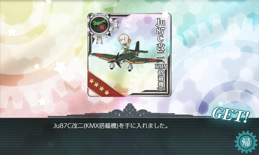 kancolle_20180915-204344724.png