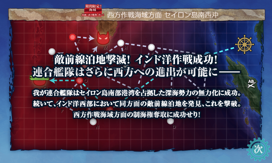 kancolle_20180915-204416200.png