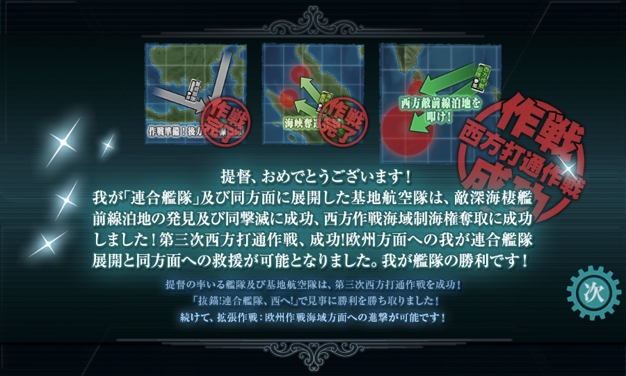 kancolle_20180915-204434015.png