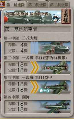 kancolle_20180915-204854119.png