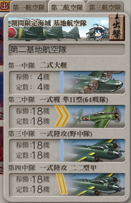 kancolle_20180915-204857381.png