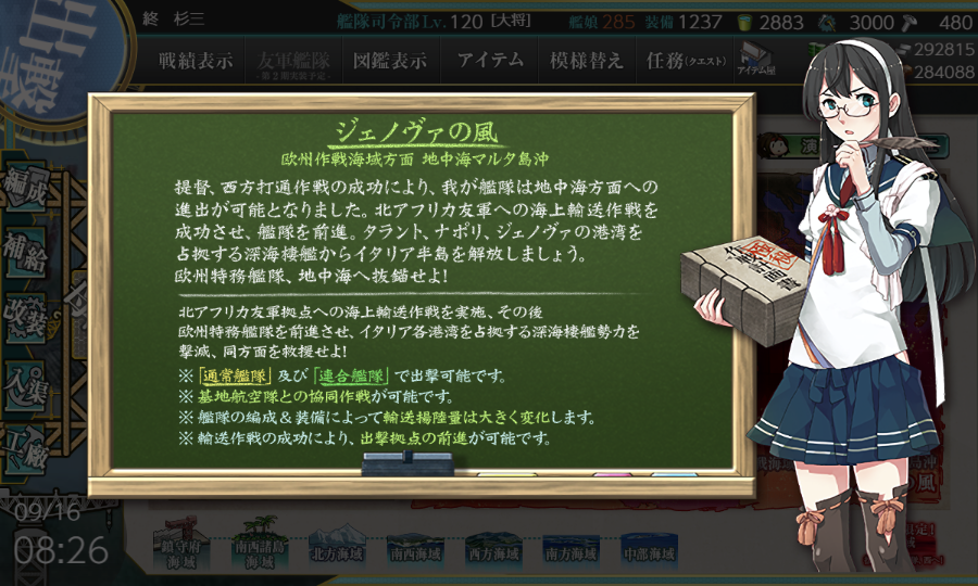 kancolle_20180916-082618342.png