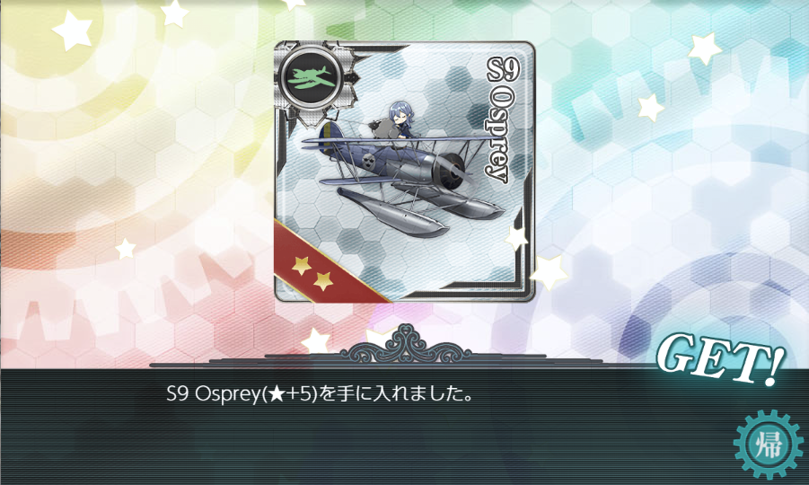 kancolle_20180916-152304101.png