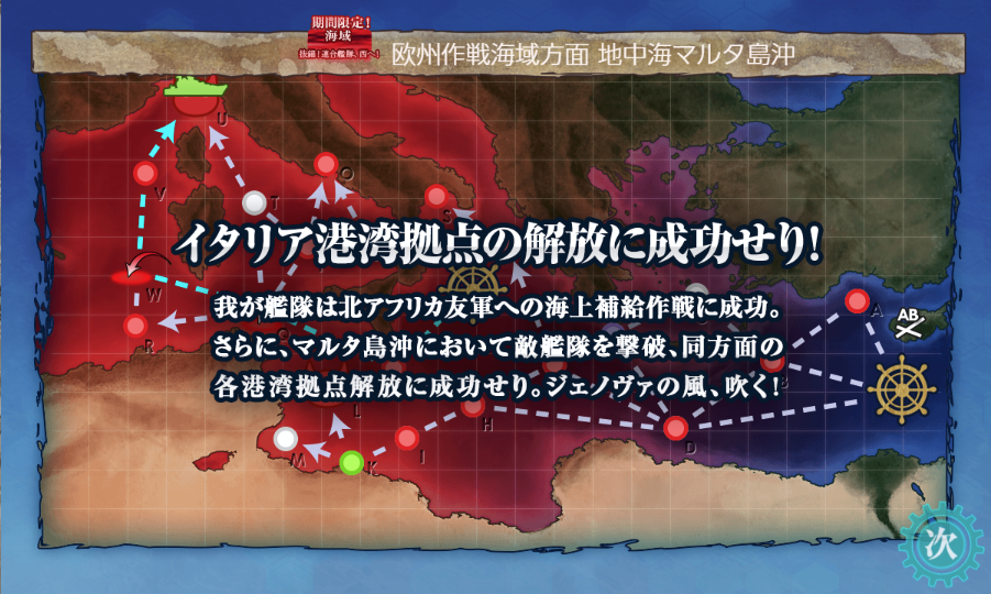 kancolle_20180916-152354276.png