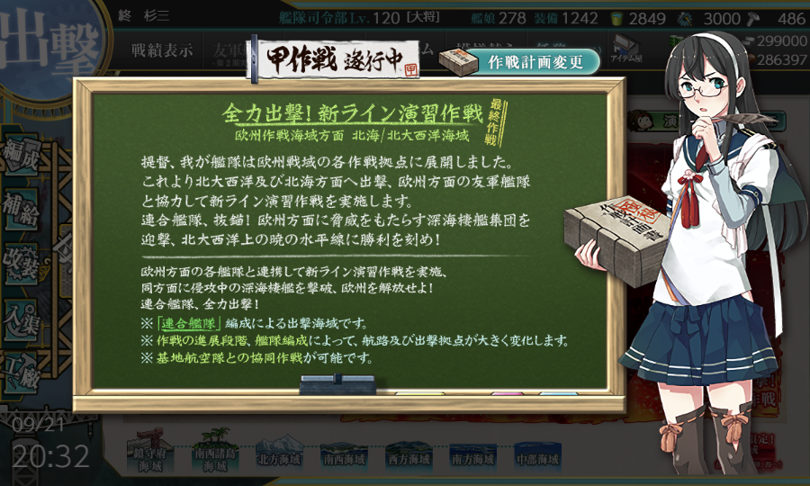 kancolle_20180921-203203889.png