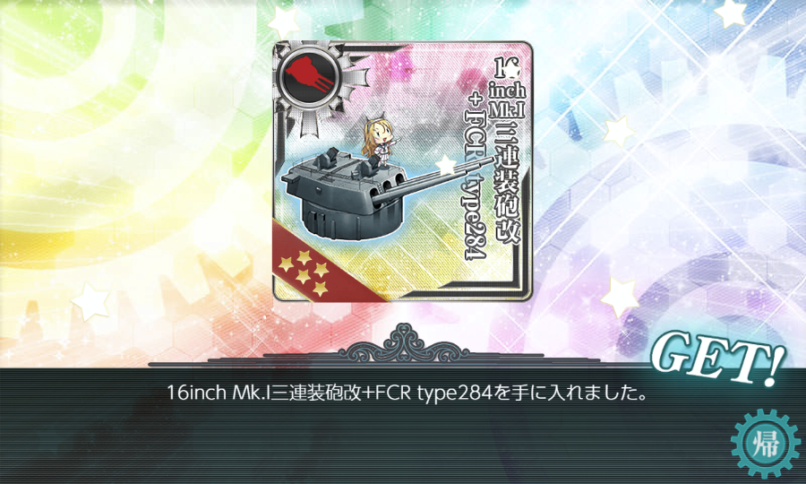 kancolle_20180923-124605968.png
