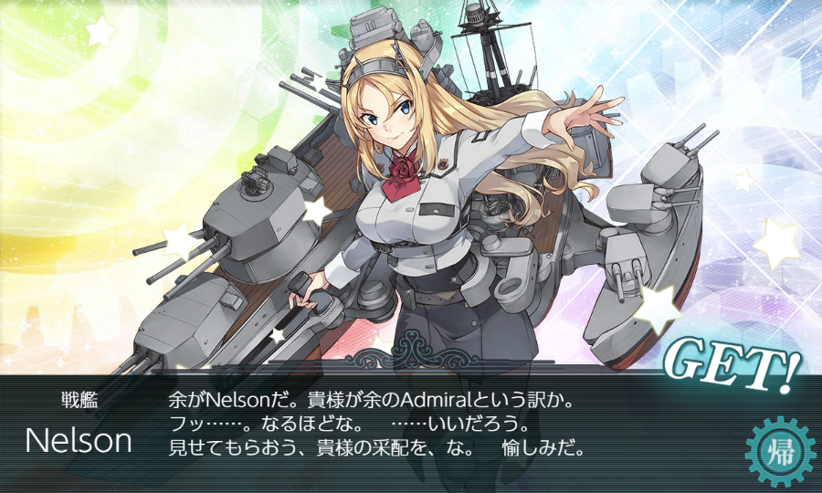kancolle_20180923-124640644.png