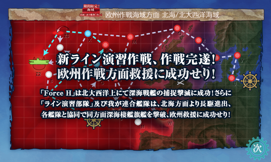 kancolle_20180923-124653205.png