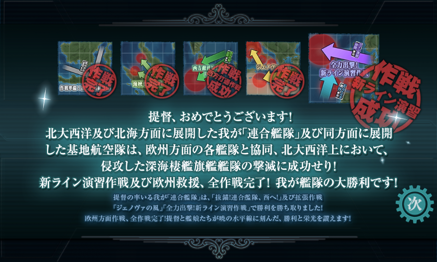 kancolle_20180923-124706719.png