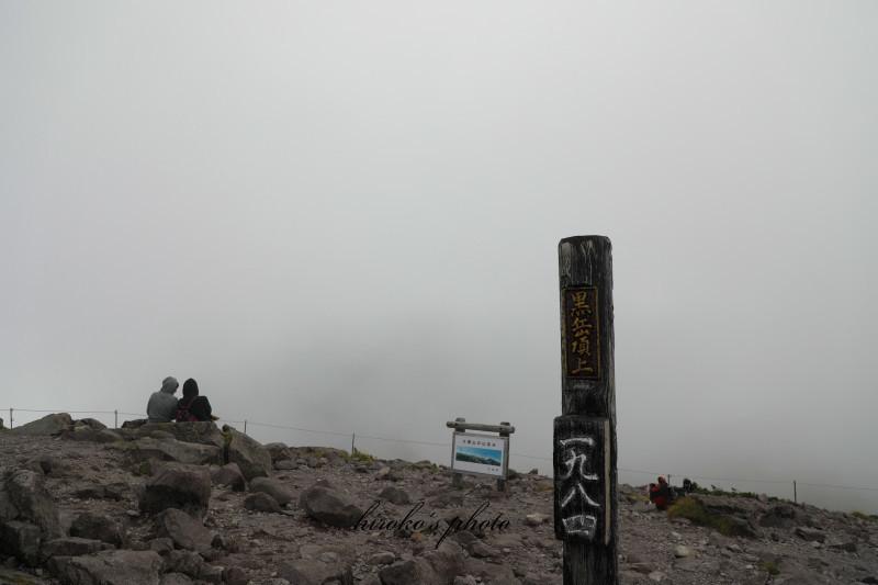 下山時の黒岳頂上 47290001署名入りedited