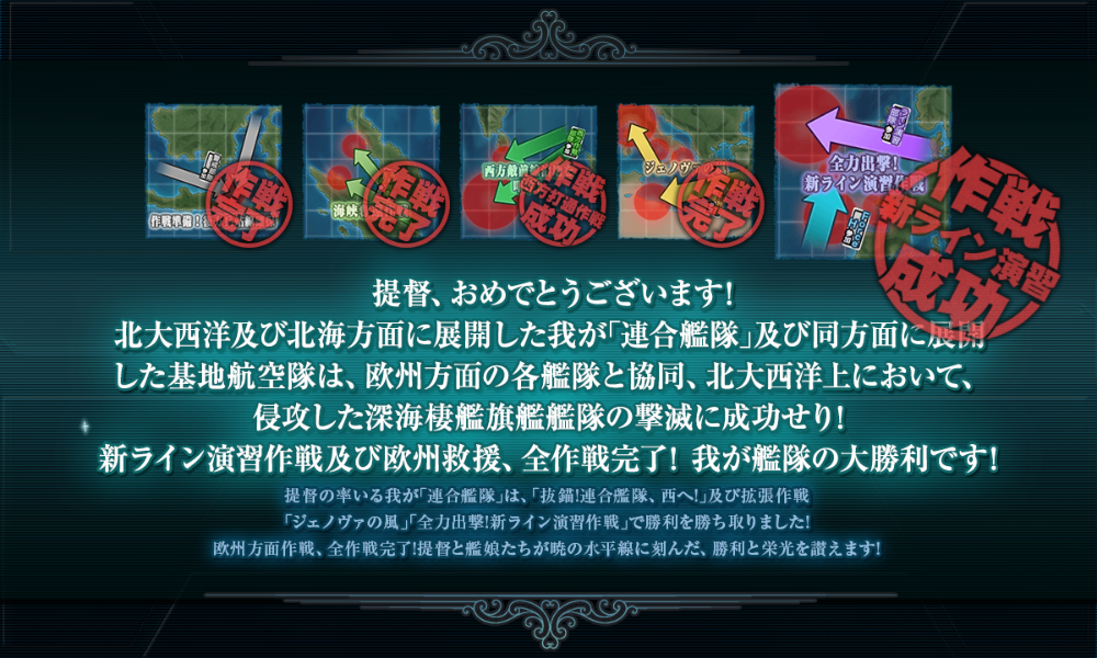 kancolle_20180920-210607374_20180925180823d99.png