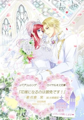 『花嫁になるのは御免です!』宣伝用351x500