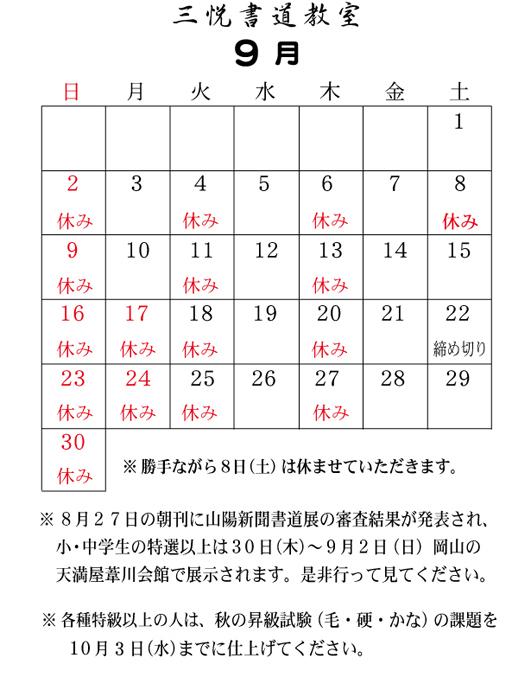 2018_9月カレンダーA4jpg