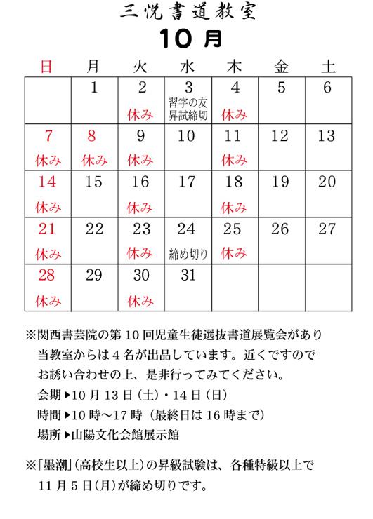 2018_10月カレンダーA4