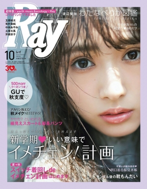 Ray2018年10月号表紙