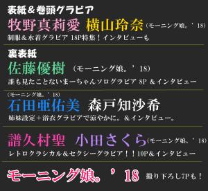 UTB Vol270情報詳細01