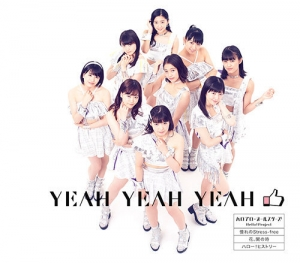 「YEAH YEAH YEAH/憧れのStress-free/花、闌の時」つばきファクトリー盤