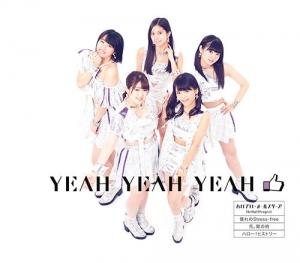 「YEAH YEAH YEAH/憧れのStress-free/花、闌の時」こぶしファクトリー盤