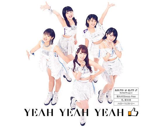「YEAH YEAH YEAH/憧れのStress-free/花、闌の時」カントリー・ガールズ盤