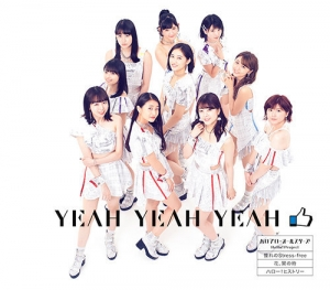 「YEAH YEAH YEAH/憧れのStress-free/花、闌の時」アンジュルム盤