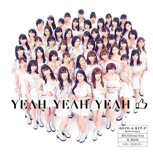 「YEAH YEAH YEAH/憧れのStress-free/花、闌の時」初回盤