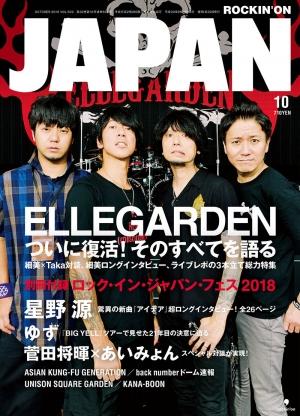 ROCKINON JAPAN 2018年10月号