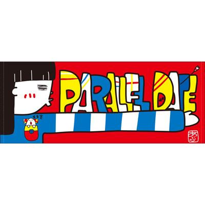 """鈴木愛理 LIVE TOUR 2018 """"PARALLEL DATE"""" 妄想腕枕タオル"""