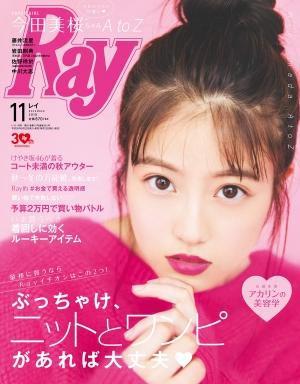 Ray2018年11月号表紙