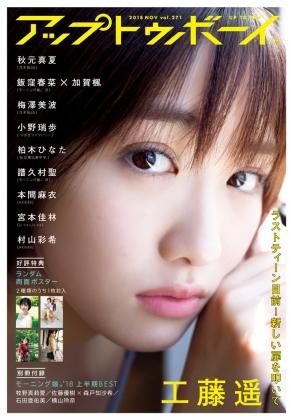UTB Vol271表紙