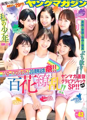 ヤングマガジン2018年43号(1)