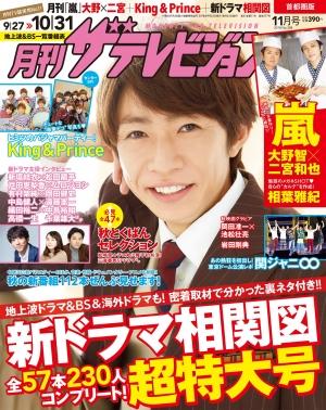 月刊ザテレビジョン2018年11月号