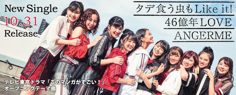 アンジュルム25th宣伝画像