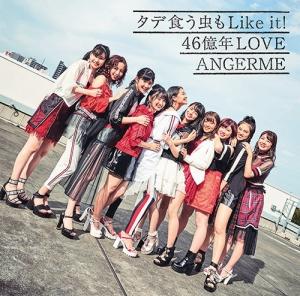 25th「タデ食う虫もLike it!/46億年LOVE」初回A