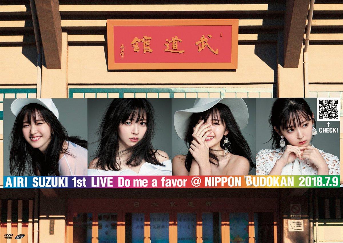 鈴木愛理 1st LIVE ~Do me a favor @ 日本武道館~大きい画像