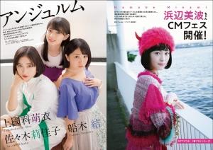 CM NOW2018年10月発売号vol195サンプル画像
