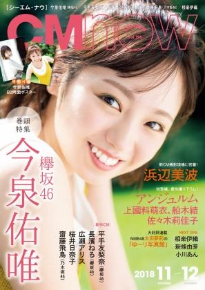 CM NOW2018年10月発売号vol195