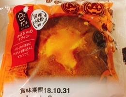 日々カフェかぼちゃのマフィン