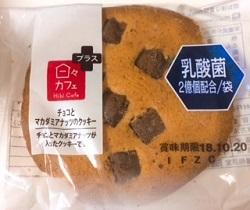 日々カフェチョコとマカダミアナッツのクッキー