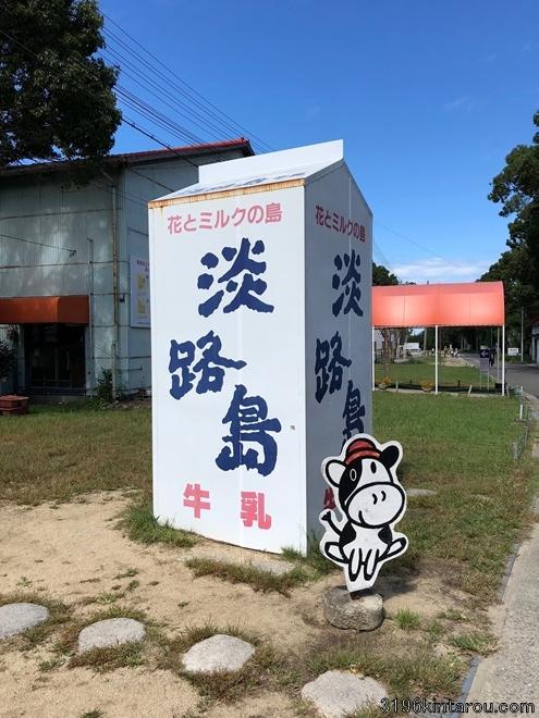 s-181007 金太郎淡路島ライド_181008_0032