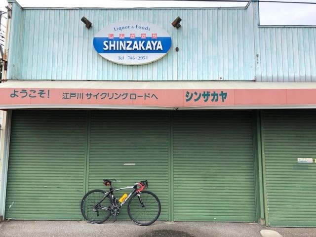 shinzakaya.jpg