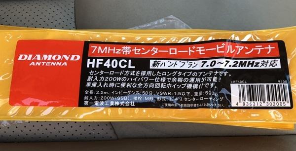 HF40CL.jpg